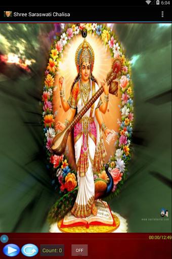 Saraswati Chalisa-Lyrics