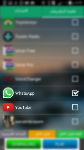 قفل الواتس اب وقفل التطبيقات