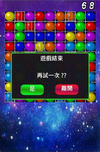 【免費益智App】瘋狂彩虹豆-APP點子