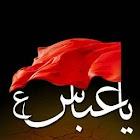Ya Abbas Live Wallpaper icon