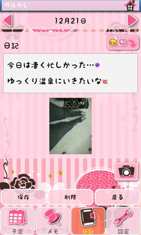 Garukare- screenshot
