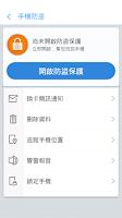 Screenshot of 台灣360手機衛士(清理加速、電池優化、安全防毒防盜防詐騙)
