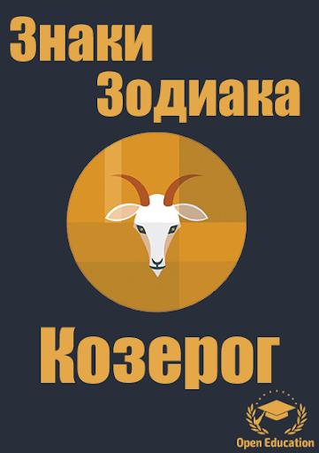 Знак Зодиака:Козерог Гороскоп