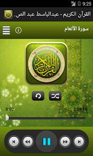 القرآن الكريم - عبدالباسط - screenshot thumbnail