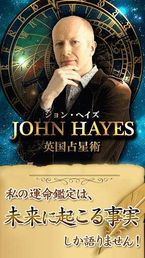 星占い「今あの人は私のことを考えていますか?」Jヘイズ占星術