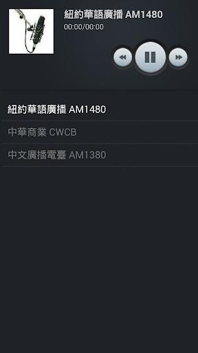 Chinese Radio New York