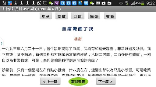 【免費新聞App】中信月刊 Chinese Today 1994-2000-APP點子