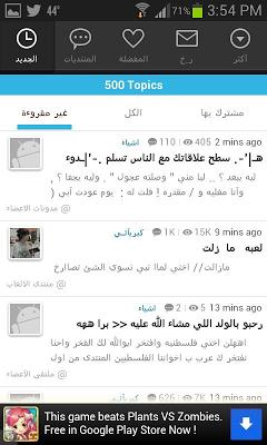 منتدى عبير - screenshot