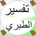 تفسير الطبري  Tafsir Tabari icon