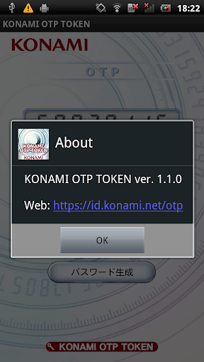 KONAMI OTP TOKEN (World Wide) 1.3.0 screenshots 1
