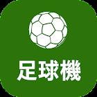 足球機 Soccer Infocast icon