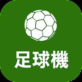 足球機 Soccer Infocast
