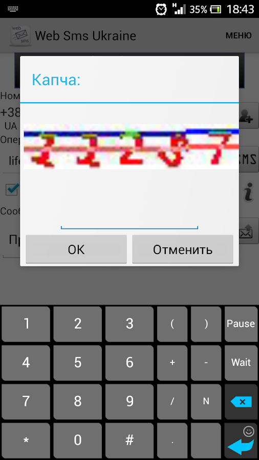 Web Sms Ukraine - screenshot