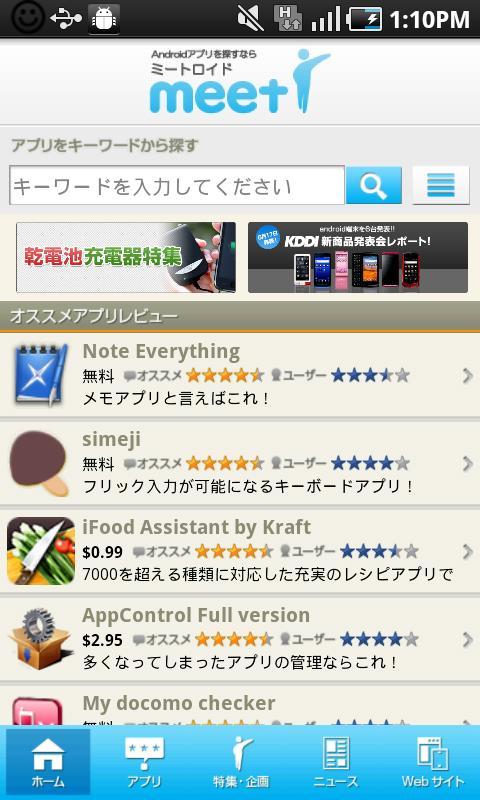 ミートロイド- screenshot