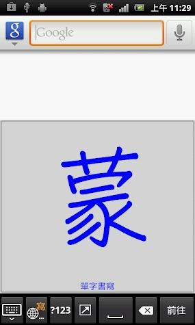蒙恬筆 - 繁簡合一中文辨識 Screenshot