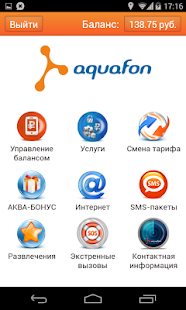 AQUAFON амаҵзура- screenshot thumbnail