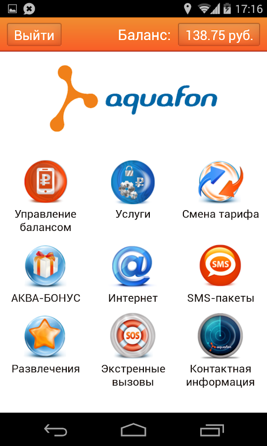 AQUAFON амаҵзура- screenshot