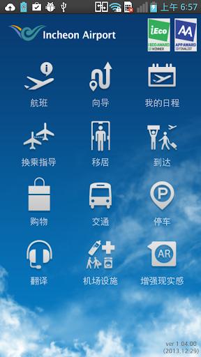 仁川机场指南