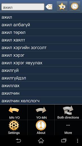 Mongolian Yoruba dictionary
