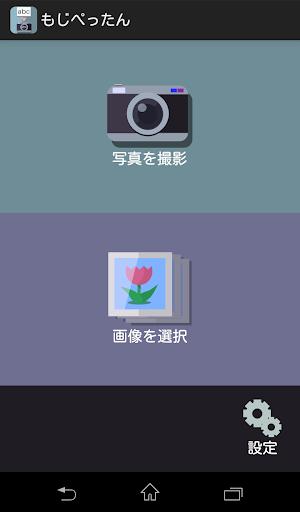 文字コピペカメラ