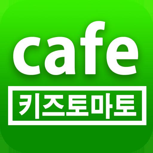 키즈토마토 카페 購物 App LOGO-APP開箱王