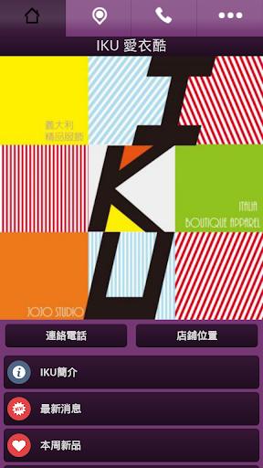【免費商業App】IKU 愛衣酷-APP點子