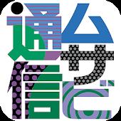 武蔵野美術大学通信教育課程スクールアプリ