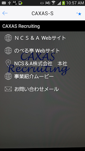 玩商業App|CAXAS-S免費|APP試玩