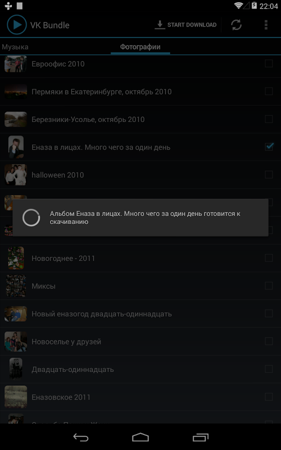 Vkontakte Playlist downloader - screenshot