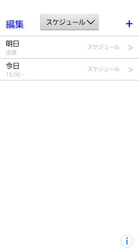 【免費生產應用App】メモ帳無料アプリ-APP點子