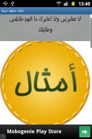 玩免費生活APP 下載امثال شعبية عربية app不用錢 硬是要APP