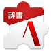 日米プロ野球選手名辞書(2018年版) Icon