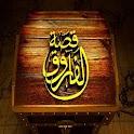 قصة الفاروق عمر بن الخطاب logo