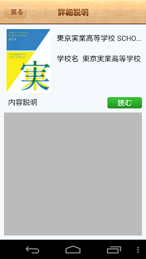 免費下載書籍APP|中学高校図書館.com app開箱文|APP開箱王