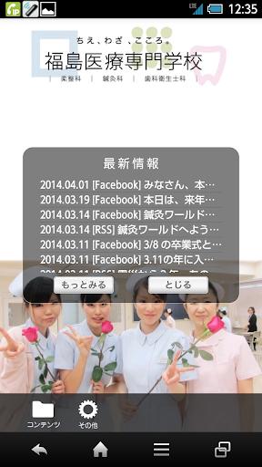 福島医療専門学校アプリ
