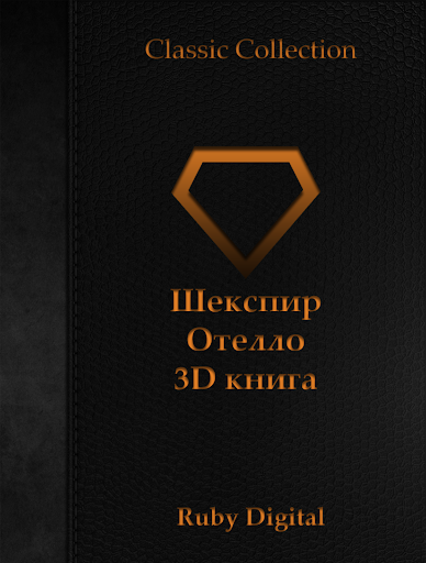Шекспир - Отелло 3D книга