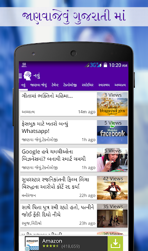 JANVA JEVU IN GUJARATI