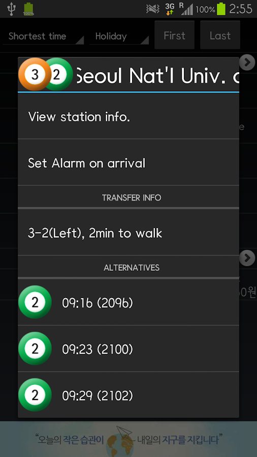 Subway Navigation - screenshot
