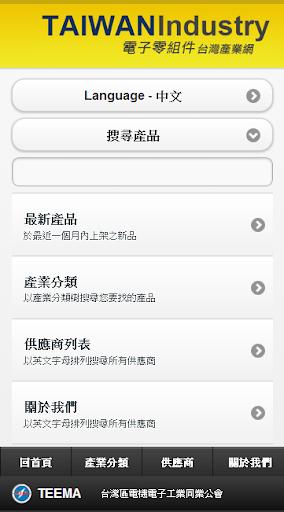 台灣電子零組件產業產品導覽