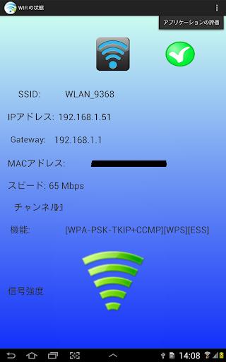 玩免費工具APP 下載WiFi接続 app不用錢 硬是要APP