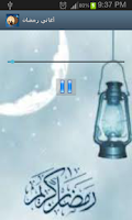Screenshot of أغاني رمضان Ramadan Songs