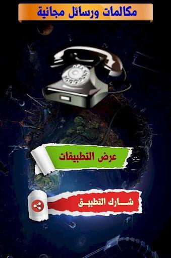 مكالمات ورسائل مجانية