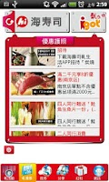 Screenshot of iGot(海壽司版)