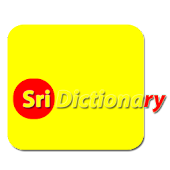 Sri Dictionary ( Telugu )