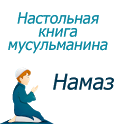 Намаз icon