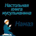 Намаз icon