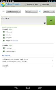 Online-Translator Plus - screenshot thumbnail