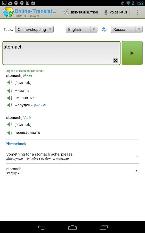 Online-Translator Plus - screenshot