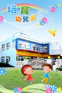 臺中市培育幼兒園