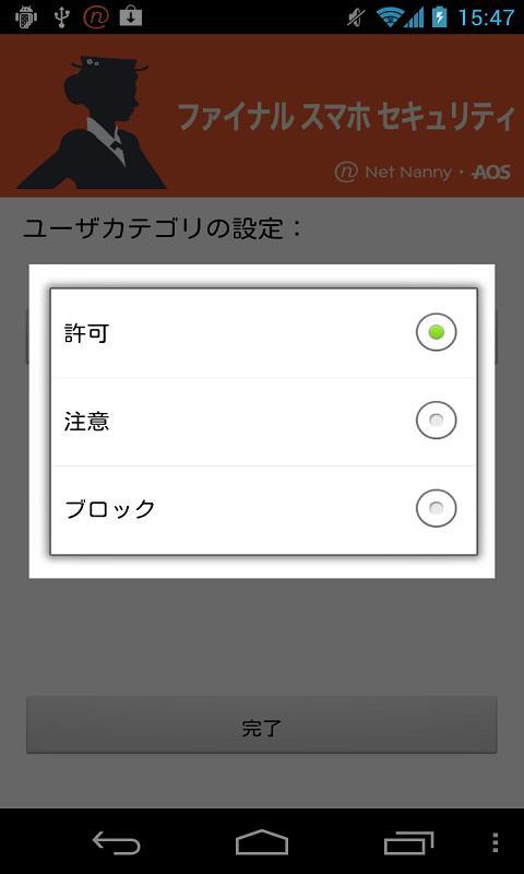 ファイナルスマホセキュリティ- screenshot